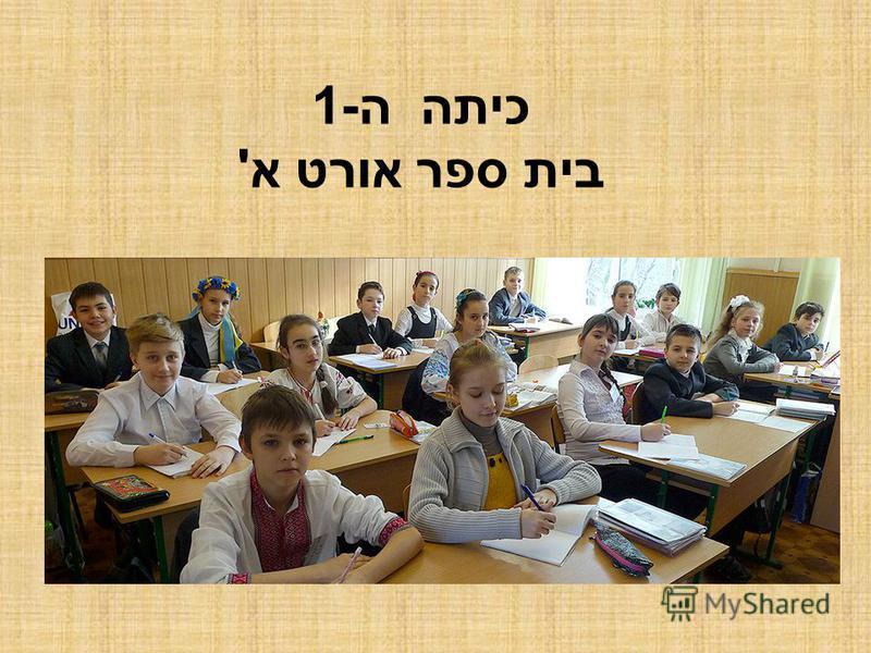 כיתה ה-1 בית ספר אורט א'