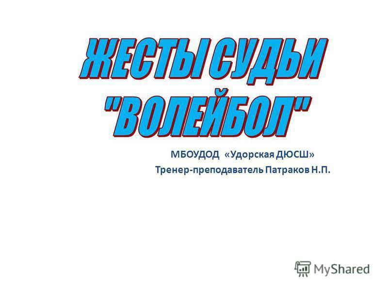 МБОУДОД «Удорская ДЮСШ» Тренер-преподаватель Патраков Н.П.