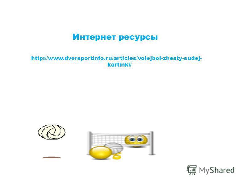 Интернет ресурсы http://www.dvorsportinfo.ru/articles/volejbol-zhesty-sudej- kartinki/