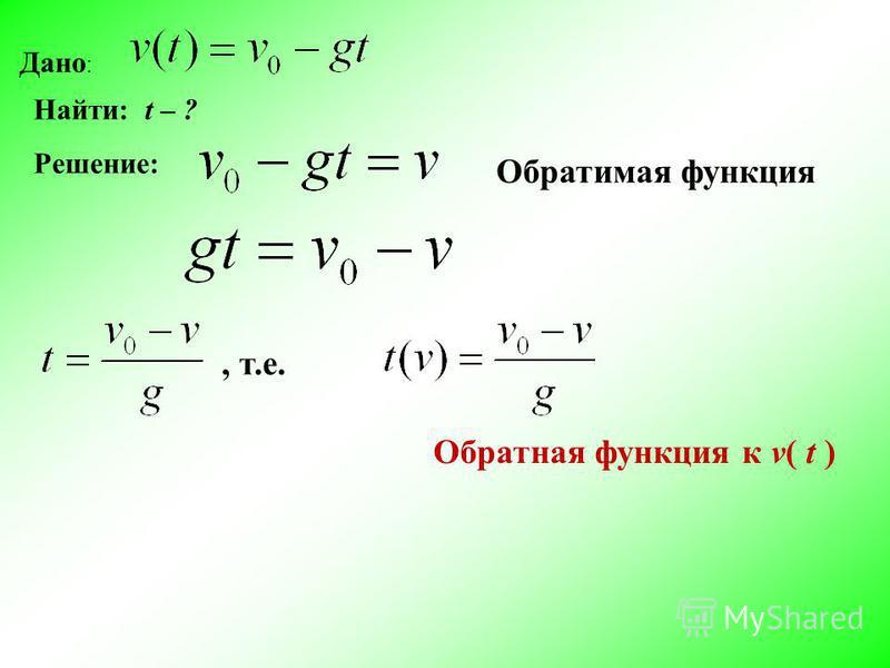 Дано : Найти: t – ? Решение:, т.е. Обратимая функция Обратная функция к v( t )