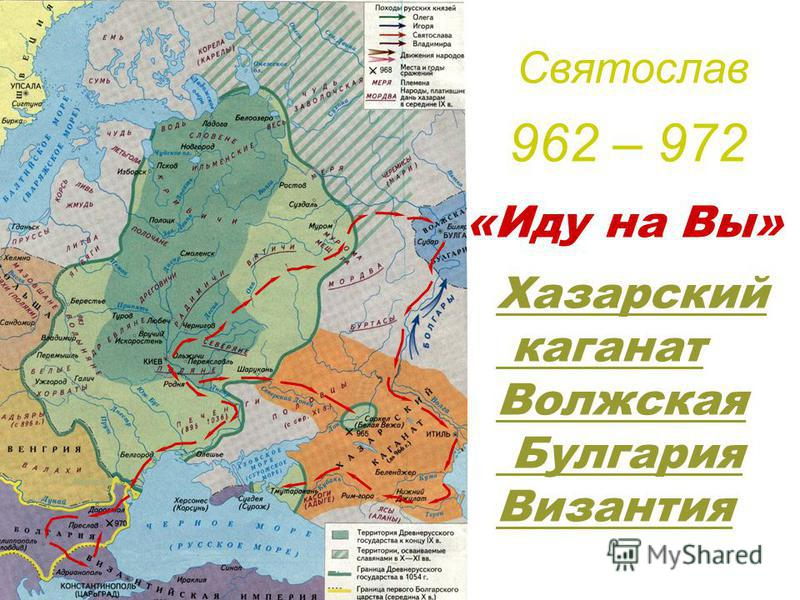 Святослав 962 – 972 Хазарский каганат Волжская Булгария Византия «Иду на Вы»