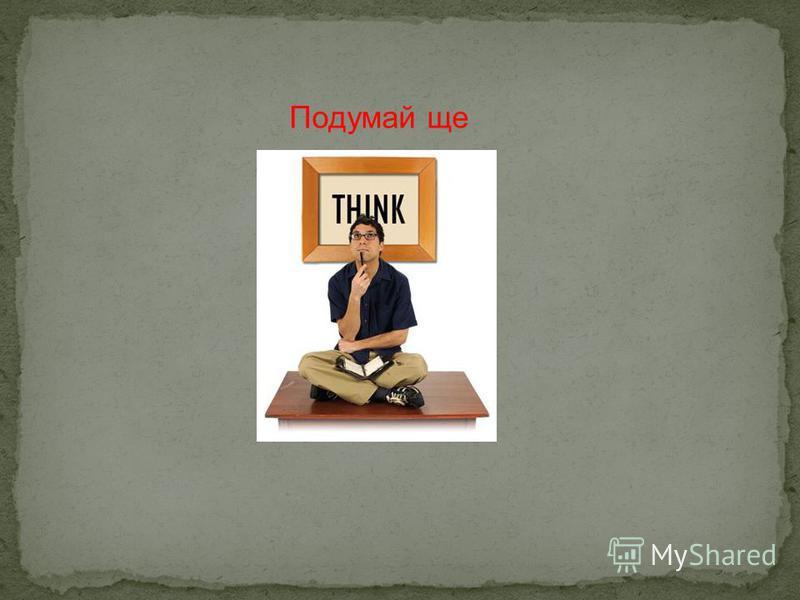 Подумай ще