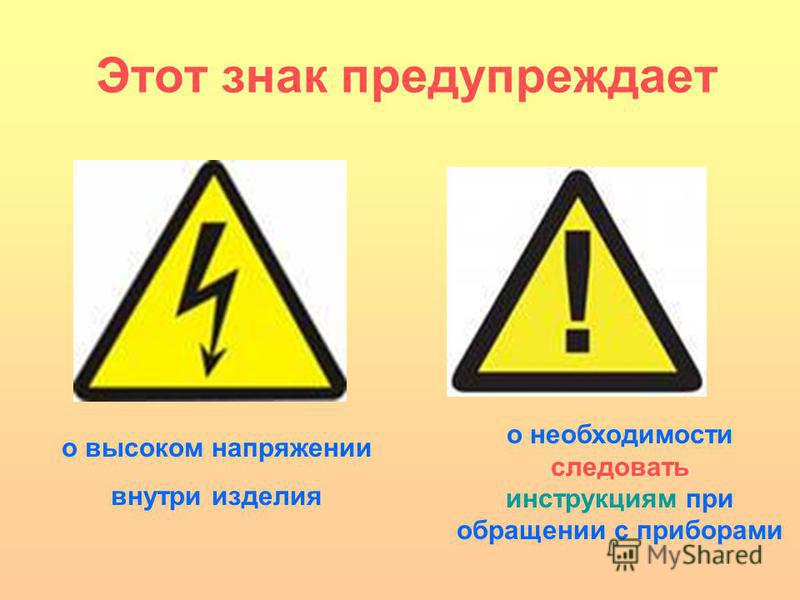 Этот знак предупреждает о высоком напряжении внутри изделия о необходимости следовать инструкциям при обращении с приборами