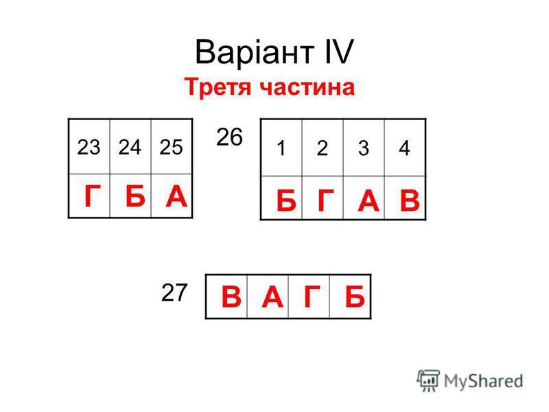 Варіант ІV 232425 Третя частина ГБА 1234 БГАВ 26 ВАГБ 27