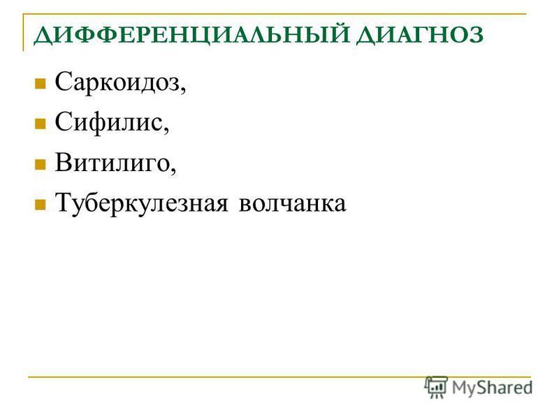 ДИФФЕРЕНЦИАЛЬНЫЙ ДИАГНОЗ Саркоидоз, Сифилис, Витилиго, Туберкулезная волчанка