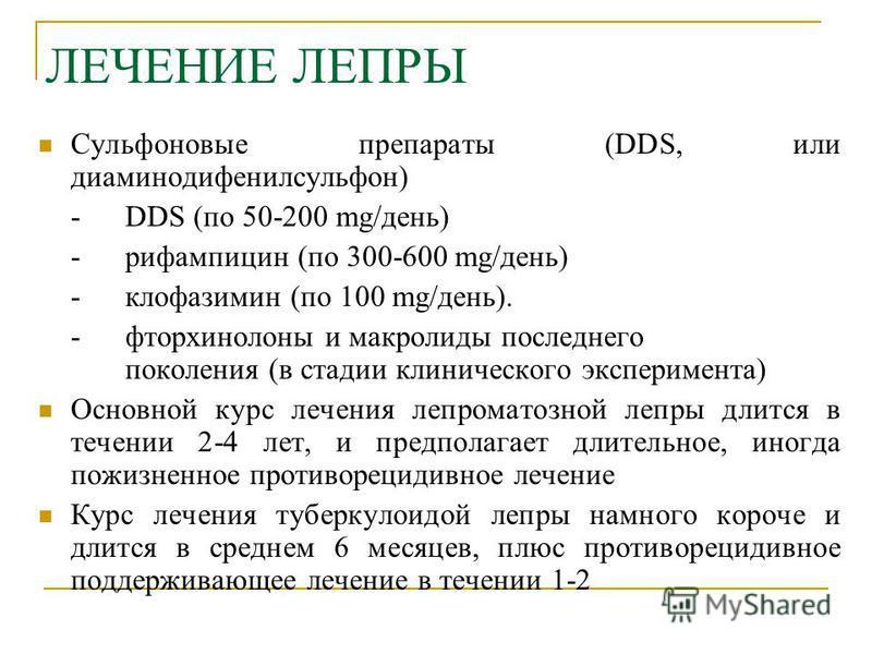 ЛЕЧЕНИЕ ЛЕПРЫ Сульфоновые препараты (DDS, или диаминодифенилсульфон) -DDS (по 50-200 mg/день) -рифампицин (по 300-600 mg/день) -клофазимин (по 100 mg/день). -фторхинолоны и макролиды последнего поколения (в стадии клинического эксперимента) Основной