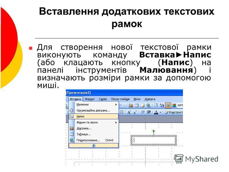 Вставлення додаткових текстових рамок Для створення нової текстової рамки виконують команду Вставка Напис (або клацають кнопку (Напис) на панелі інструментів Малювання) і визначають розміри рамки за допомогою миші.