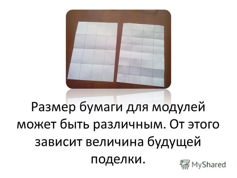 *офисная бумага *блоки для записей *цветная бумага журнальная бумага *специальная бумага для оригами (коми по-японски бумага