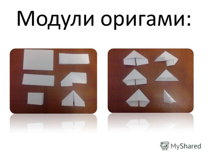 Размер бумаги для модулей может быть различным. От этого зависит величина будущей поделки.