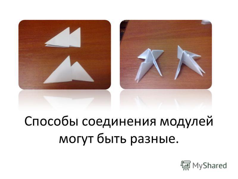 Модули оригами: