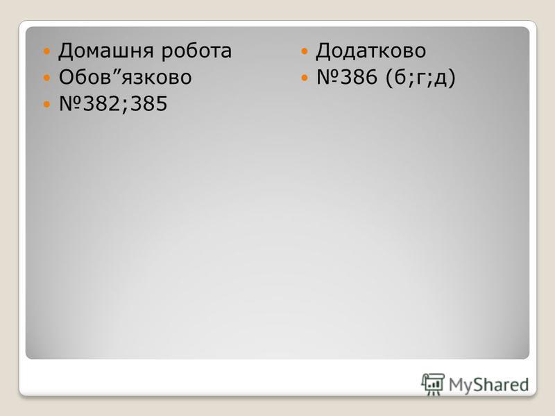 Домашня робота Обовязково 382;385 Додатково 386 (б;г;д)