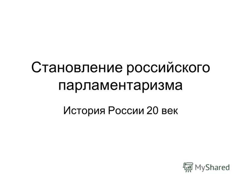 Становление российского парламентаризма История России 20 век