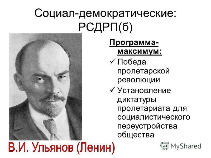 Социал-демократические: РСДРП(б) Программа- максимум: Победа пролетарской революции Установление диктатуры пролетариата для социалистического переустройства общества