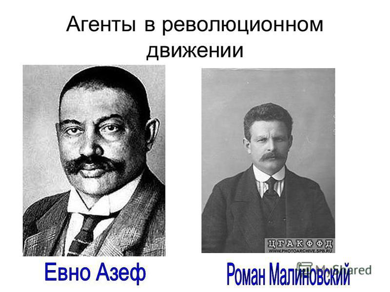 Агенты в революционном движении