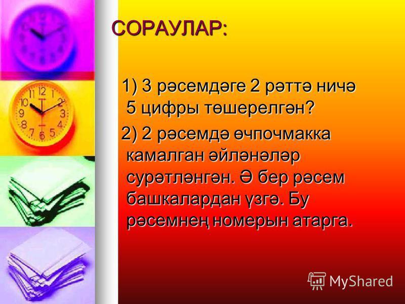 4 рәсем