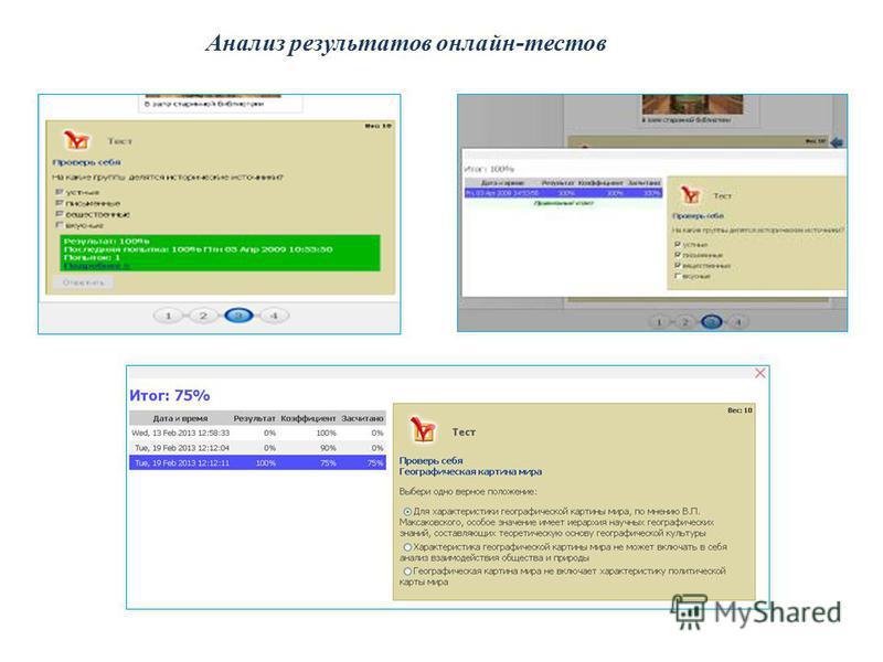 Анализ результатов онлайн-тестов