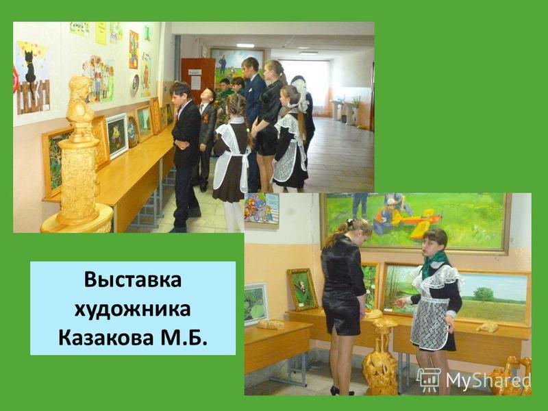 Выставка художника Казакова М.Б.