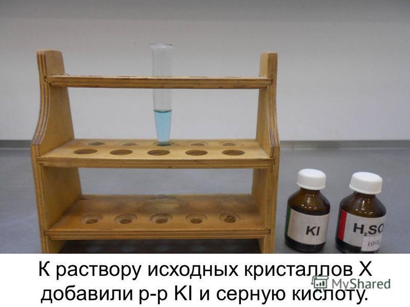К раствору исходных кристаллов Х добавили р-р KI и серную кислоту.