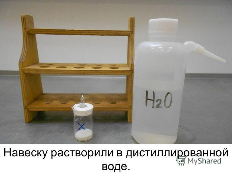 Навеску растворили в дистиллированной воде.