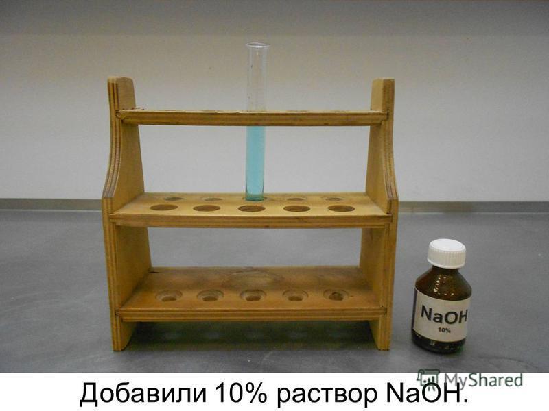 Добавили 10% раствор NaOH.