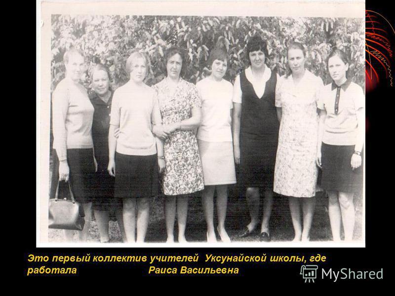 Это первый коллектив учителей Уксунайской школы, где работала Раиса Васильевна