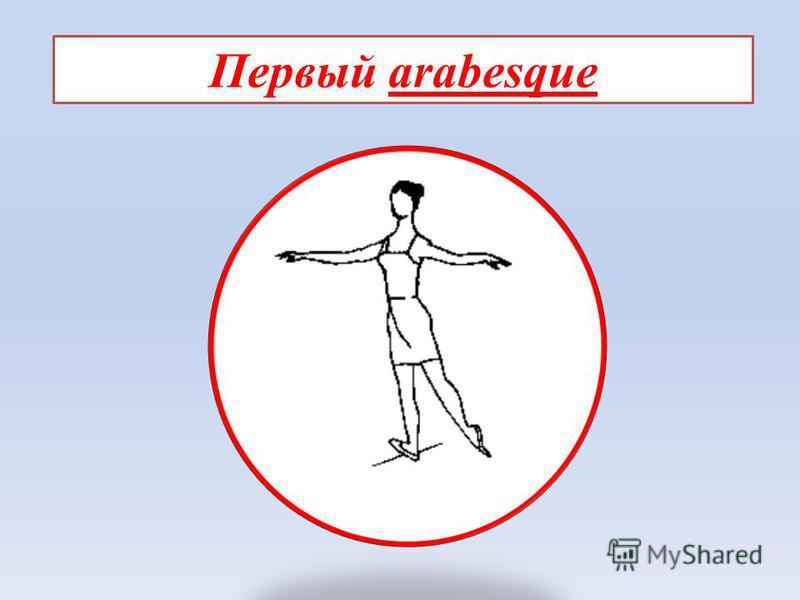 Первый arabesque