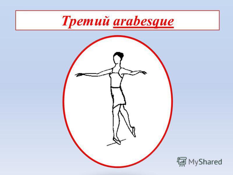 Третий arabesque