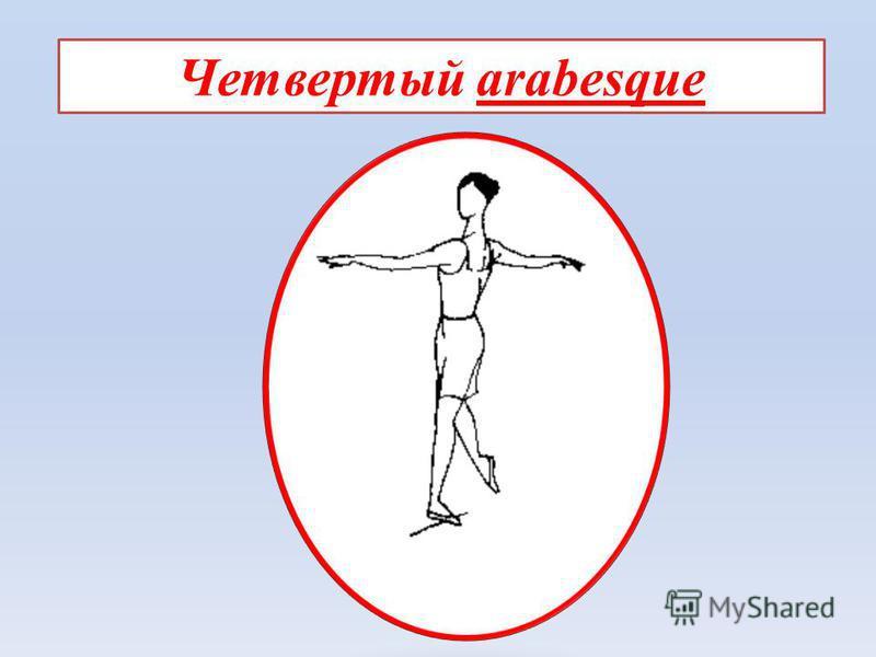 Четвертый arabesque