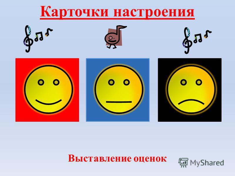 Карточки настроения Выставление оценок
