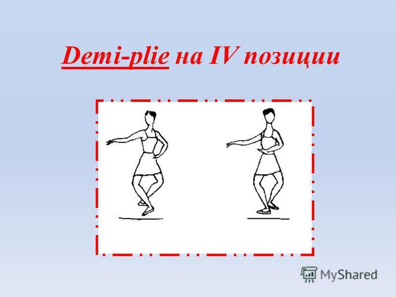 Demi-plie на IV позиции