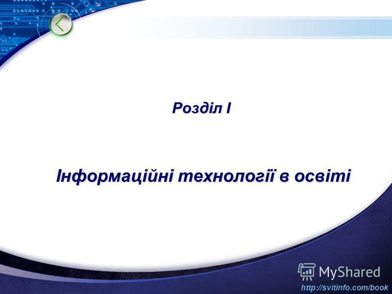 http://svitinfo.com/book Розділ I Інформаційні технології в освіті Інформаційні технології в освіті