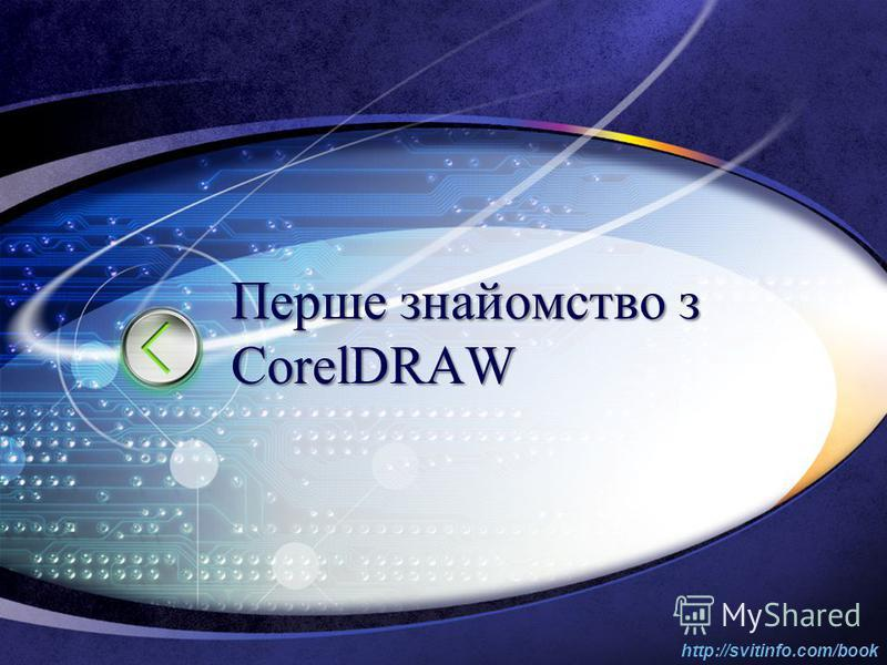 http://svitinfo.com/book Перше знайомство з CorelDRAW