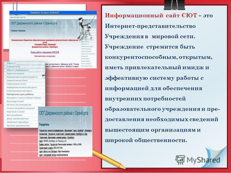 Информационный сайт СЮТ – это Интернет-представительство Учреждения в мировой сети. Учреждение стремится быть конкурентоспособным, открытым, иметь привлекательный имидж и эффективную систему работы с информацией для обеспечения внутренних потребносте