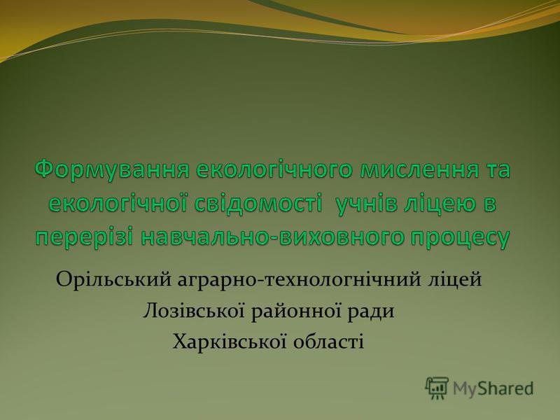 Орільський аграрно-технологнічний ліцей Лозівської районної ради Харківської області