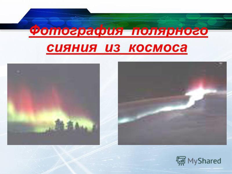 Фотография полярного сияния из космоса