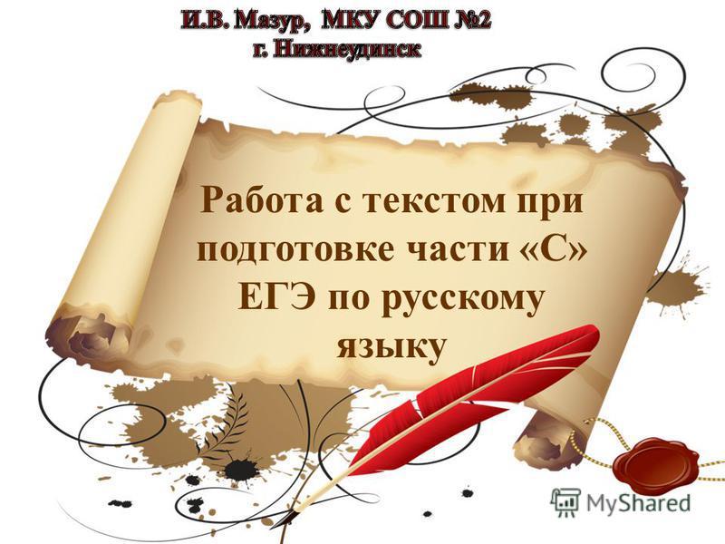 Работа с текстом при подготовке части «С» ЕГЭ по русскому языку