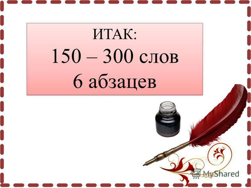 ИТАК: 150 – 300 слов 6 абзацев ИТАК: 150 – 300 слов 6 абзацев
