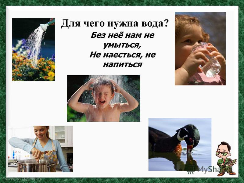 Для чего нужна вода? Без неё нам не умыться, Не наесться, не напиться
