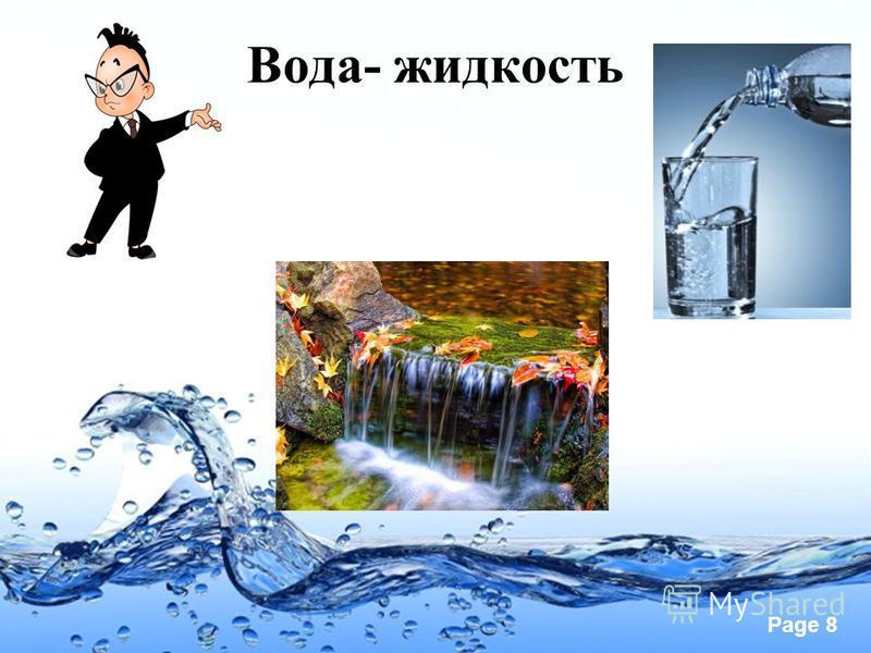 Page 8 Вода- жидкость