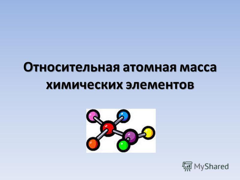 Относительная атомная масса химических элементов