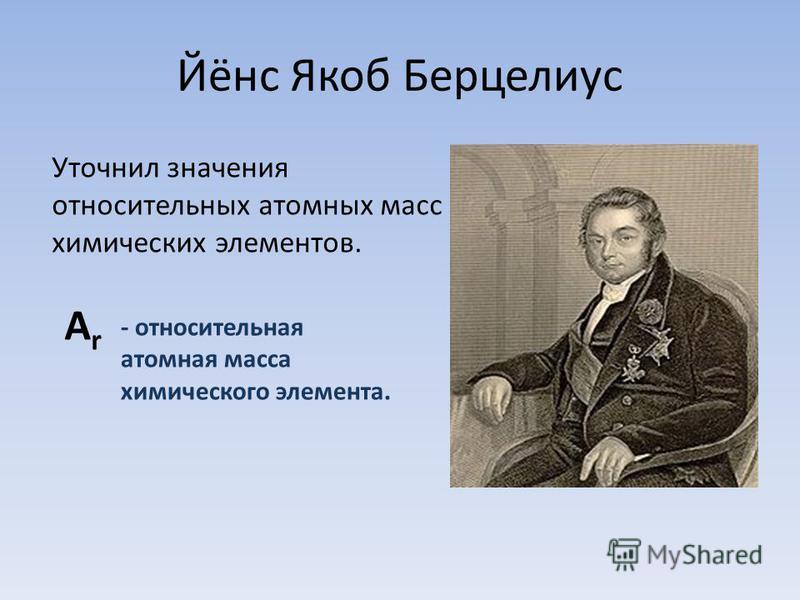 Йёнс Якоб Берцелиус ArAr Уточнил значения относительных атомных масс химических элементов. - относительная атомная масса химического элемента.