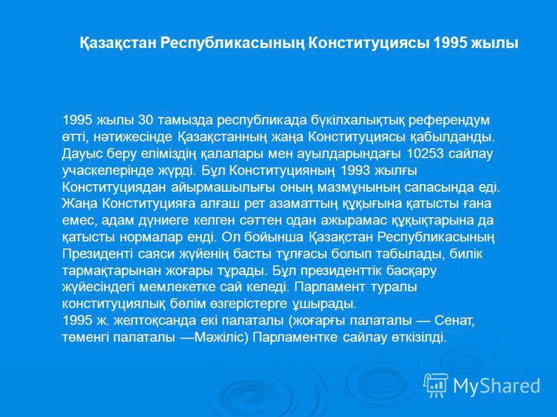 Қазақстан Республикасының Конституциясы 1995 жылы 1995 жылы 30 тамызда республикада бүкілхалықтық референдум өтті, нәтижесінде Қазақстанның жаңа Конституциясы қабылданды. Дауыс беру еліміздің қалалары мен ауылдарындағы 10253 сайлау учаскелерінде жүрд