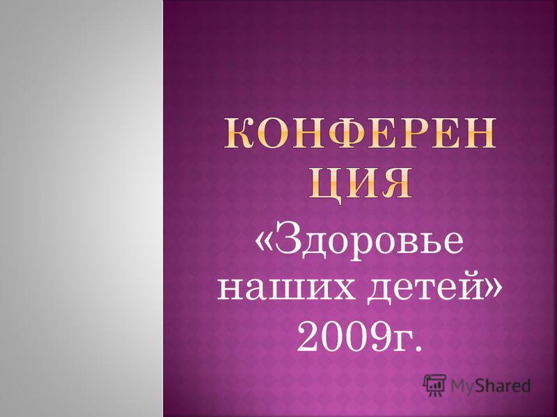 «Здоровье наших детей» 2009 г.