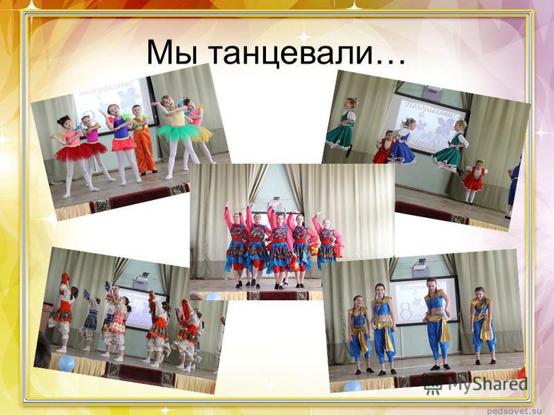 Мы танцевали…