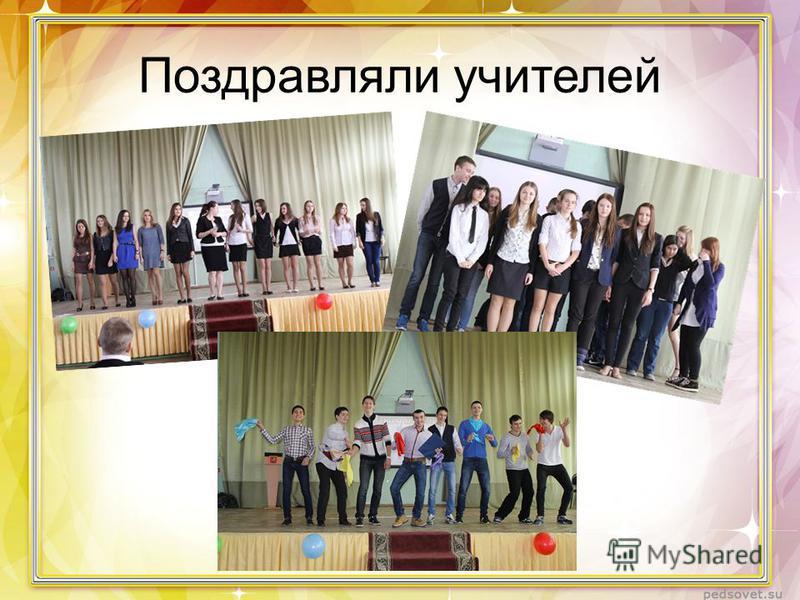 Поздравляли учителей