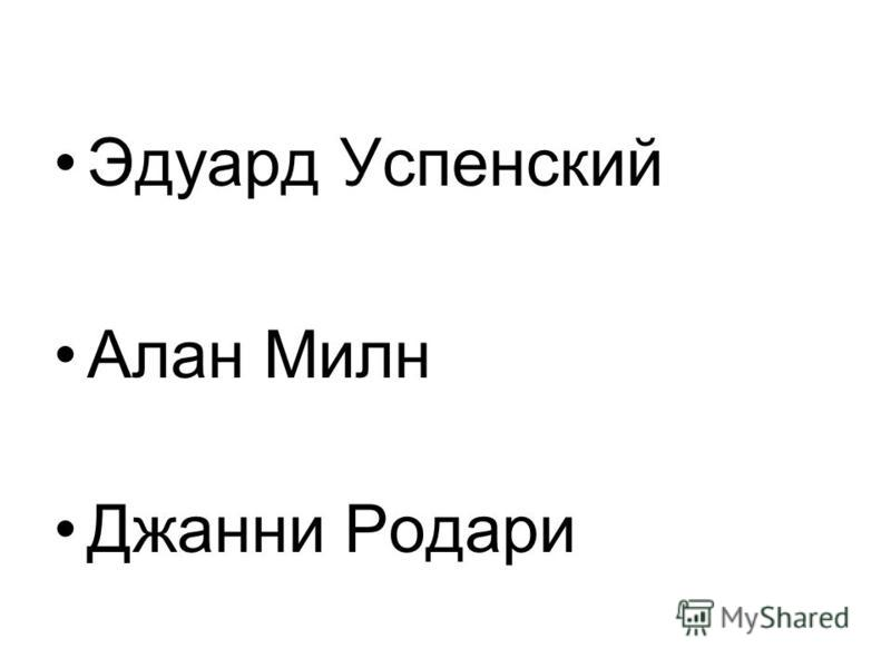 Эдуард Успенский Алан Милн Джанни Родари