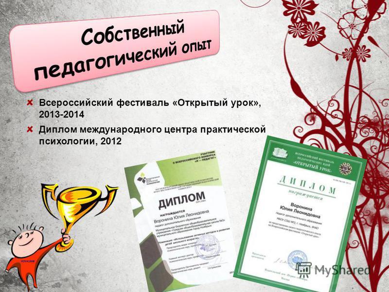 Всероссийский фестиваль «Открытый урок», 2013-2014 Диплом международного центра практической психологии, 2012