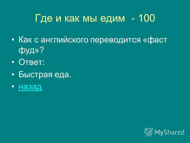 Где и как мы едим - 100 Как с английского переводится «фаст фуд»? Ответ: Быстрая еда. назад