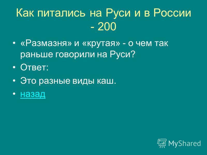 Как питались на Руси и в России - 200 «Размазня» и «крутая» - о чем так раньше говорили на Руси? Ответ: Это разные виды каш. назад