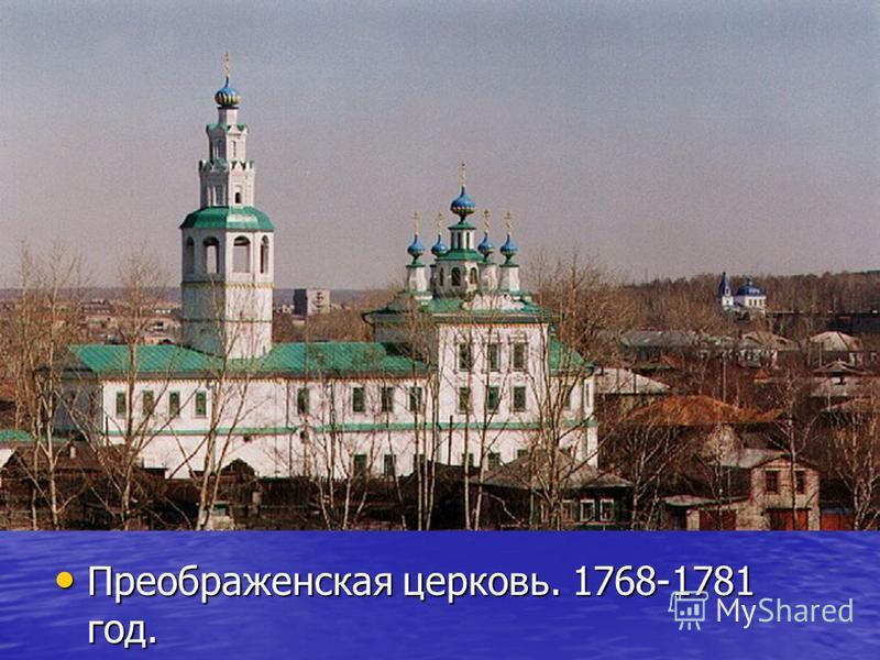Преображенская церковь. 1768-1781 год.